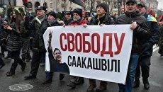 Сторонники Саакашвили на марше в Киеве