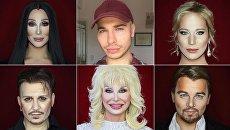 Британец с помощью макияжа превращается в знаменитостей