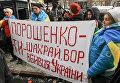 Сторонники Саакашвили под Печерским судом