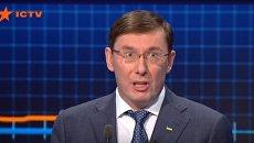 Юрий Луценко о конфликте с НАБУ. Видео