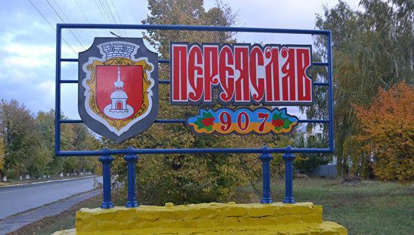 Въезд в город Переяслав-Хмельницкий после его переименования