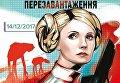 В сети появился комикс, где Лея-Тимошенко противстоит Дарту Пороху