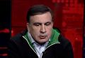 Это провокация. Саакашвили о штурме Октябрьского дворца. Видео