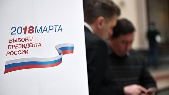 Выборы президента России. Архивное фото