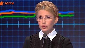 Юлия Тимошенко о возбуждении ситуации. Видео
