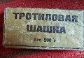 В Днепропетровской области изъяли боеприпасы