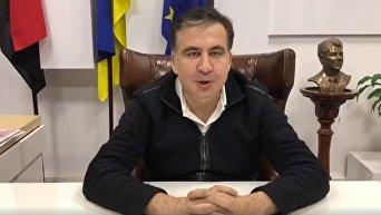 Открытое письмо Михаила Саакашвили к Петру Порошенко