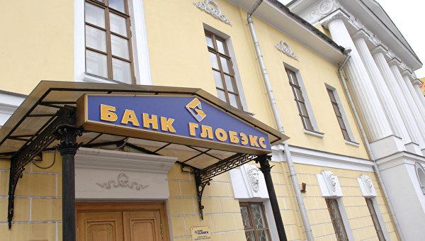 Отделение банка «Глобэкс» в Москве