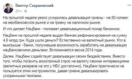 """""""Курсовое проклятие"""" Украины: Савченко предупредила украинцев - После Нового года доллар будет 33 грн, а потом и все 40"""