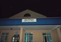 Вокзал Острога