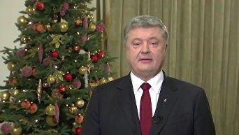 Порошенко поздравил украинцев с католическим Рождеством