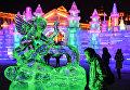 Международный фестиваль льда и снега в Маньчжурии