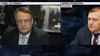Добкин - Геращенко: Я лично прослежу, чтобы вас посадили далеко. Видео