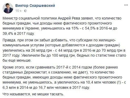 ВМинсоцполитики зафиксировали уменьшение количества бедных вУкраинском государстве