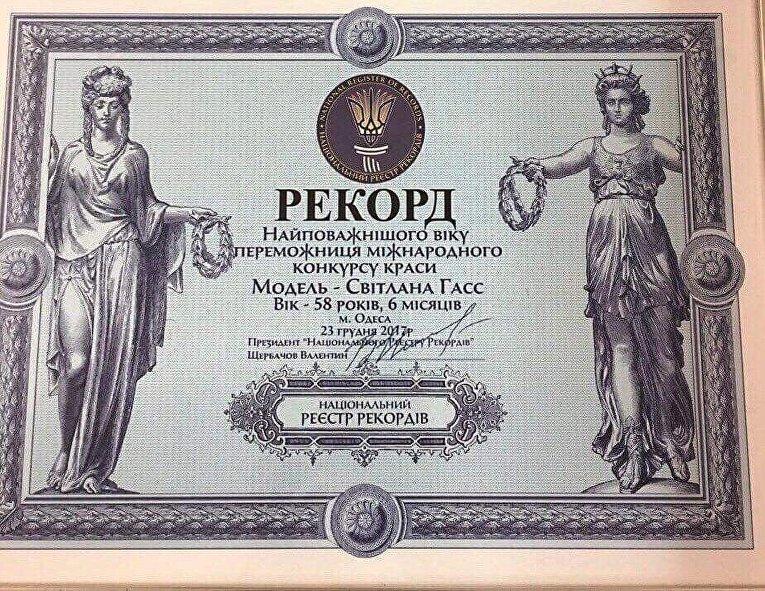 Сертификат Светланы Гасс