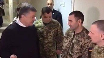 Порошенко посетил украинских военных в Киевском госпитале. Видео