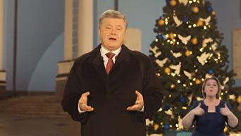 Новогоднее поздравление Петра Порошенко. Видео