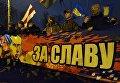 В Киеве стартует Факельное шествие в честь Бандеры