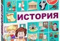 Книга российского издательства АСТ, которая запрещена к продаже в Украине