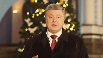 Новогоднее поздравление Петра Порошенко