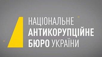 Отчет о работе НАБУ. Видео