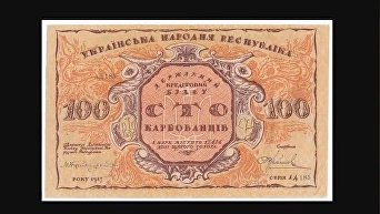 Первые украинские карбованцы. Видео