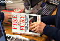Скандальная книга о Трампе вышла в свет