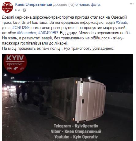 Под Киевом перевернулся маршрутный автобус