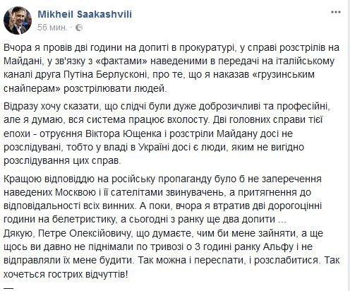 Саакашвили поищет «300 спартанцев» для свежей  власти вгосударстве Украина