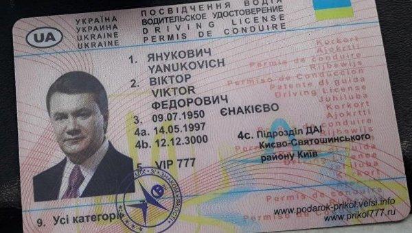 Харьковский водитель использовал сувенирные права с фото и ФИО Виктора Януковича
