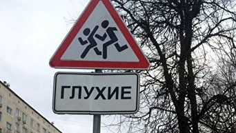 Табличка на пешеходном переходе