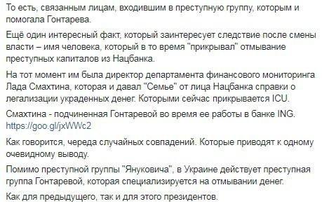 Тренд дня: «корольки Майдана рассовали по карманам деньги диктатора»