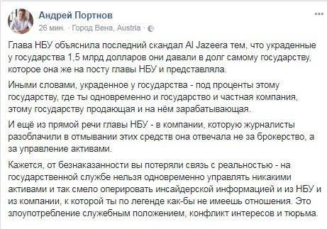 """Тренд дня: """"корольки Майдана рассовали по карманам деньги диктатора"""""""