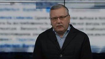 Анатолий Гриценко о войне в Донбассе. Видео