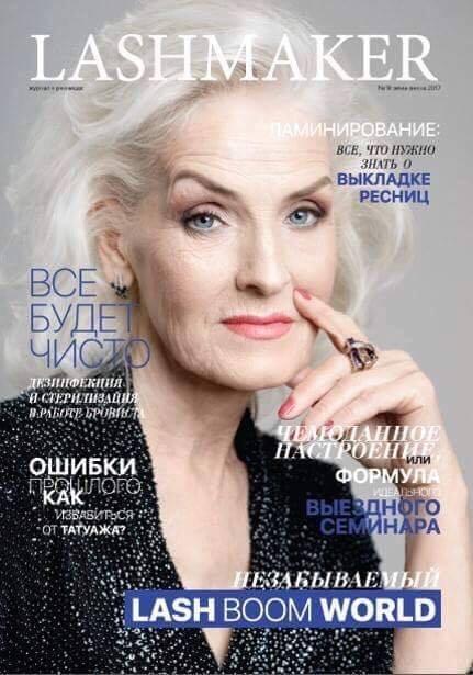 Модель Галина Герасимова
