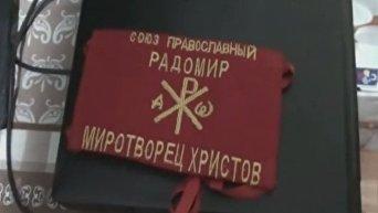 СБУ проводит обыски в православном союзе Радомир