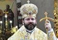 Глава Украинской Греко-Католической Церкви Святослав (Шевчук)