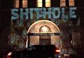 Световая проекция слова гадюшник появилась над входом в отель Трампа