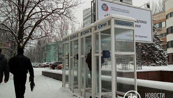 Отсутствие мобильной связи в Донецке