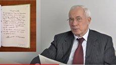 Николай Азаров о Петре Порошенко, ФСБ и Партии регионов. Видео