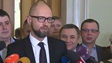 Яценюк: мы не отдадим свои территории и не поддадимся российскому шантажу. Видео