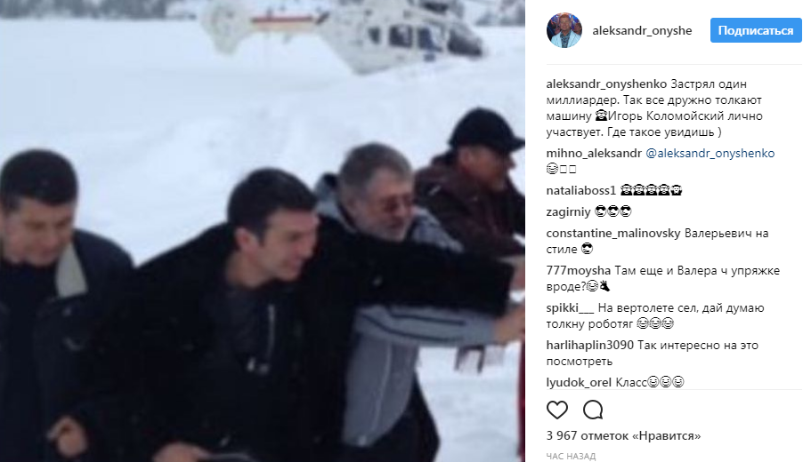 Машина Коломойского застряла вснегах Куршевеля— толкать помогал Онищенко