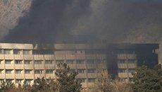 Горящий отель Intercontinental в Кабуле после нападения боевиков