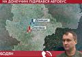 В Донецкой области подорвался автобус