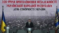 Президент Петр Порошенко выступает в Киеве по случаю Дня Соборности Украины