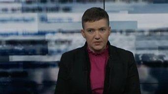 Надежда Савченко о законе Савченко. Видео