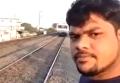 Индус снял, как его сбивает поезд