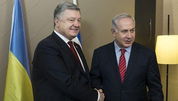 Президент Украины Петр Порошенко и премьер Израиля Биньямин Нетаньяху