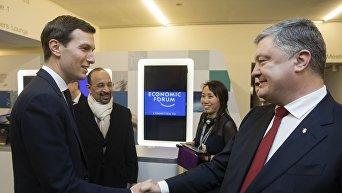 Встреча Джареда Кушнера и Петра Порошенко в Давосе