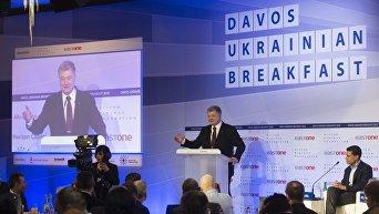 Украинский завтрак в Давосе. Выступление Петра Порошенко